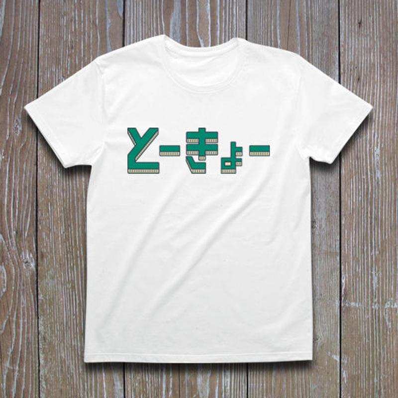 とーきょー Tシャツ