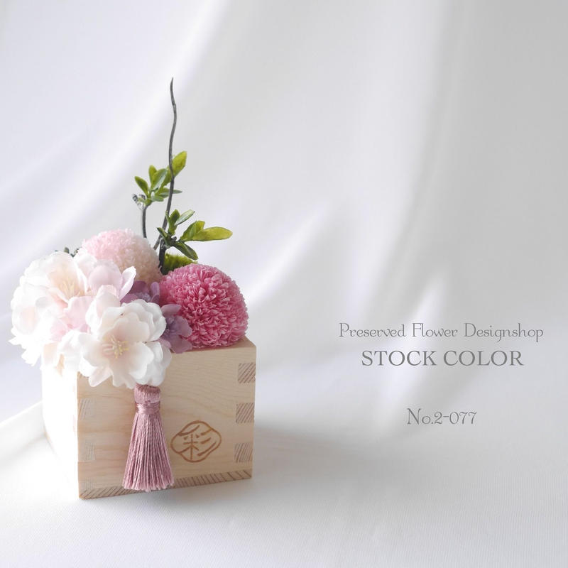 桜とピンポンマムの和モダンアレンジ(升・S)