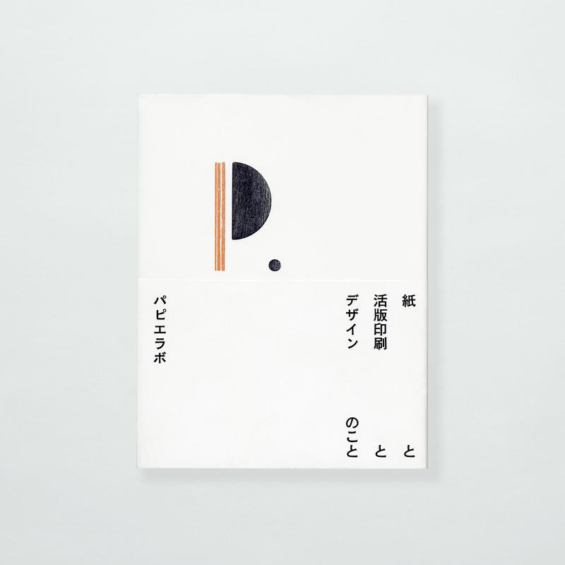 『紙と活版印刷とデザインのこと』 パピエラボ 著