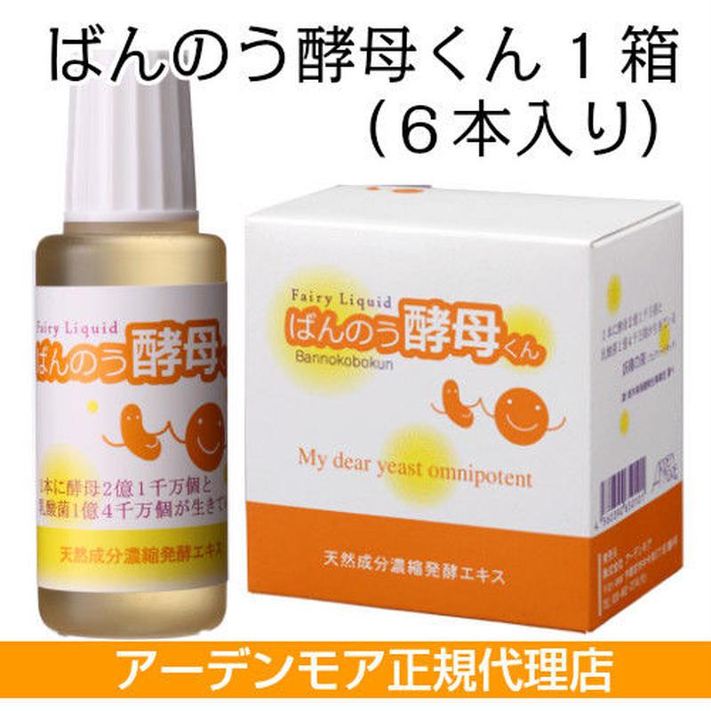 アーデンモア ばんのう酵母くん 1箱 6本入り(定期購入)