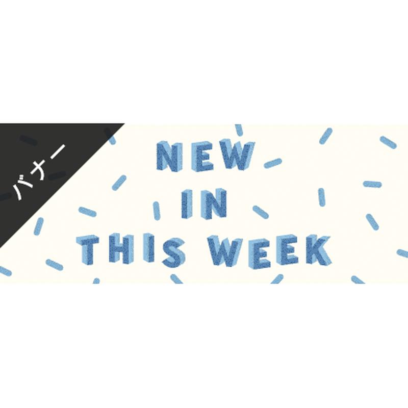 バナー素材|3サイズセット 今週の新作 [B-01]