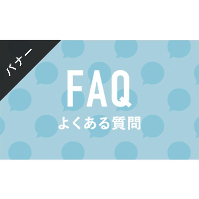 バナー素材|3サイズセット よくある質問[カラー]