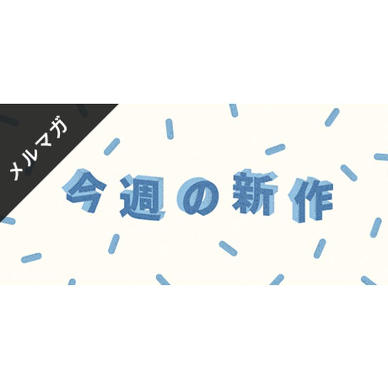 メールマガジン素材|600×280px  今週の新作 [B-02]