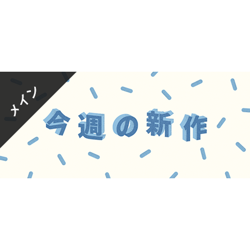 メインビジュアル素材| 940×400px 今週の新作 [B-02]