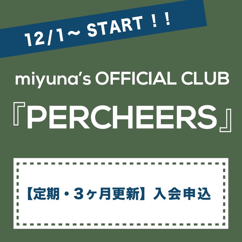 【定期/3ヶ月更新】miyuna OFFICIAL CLUB 12/1〜入会申込