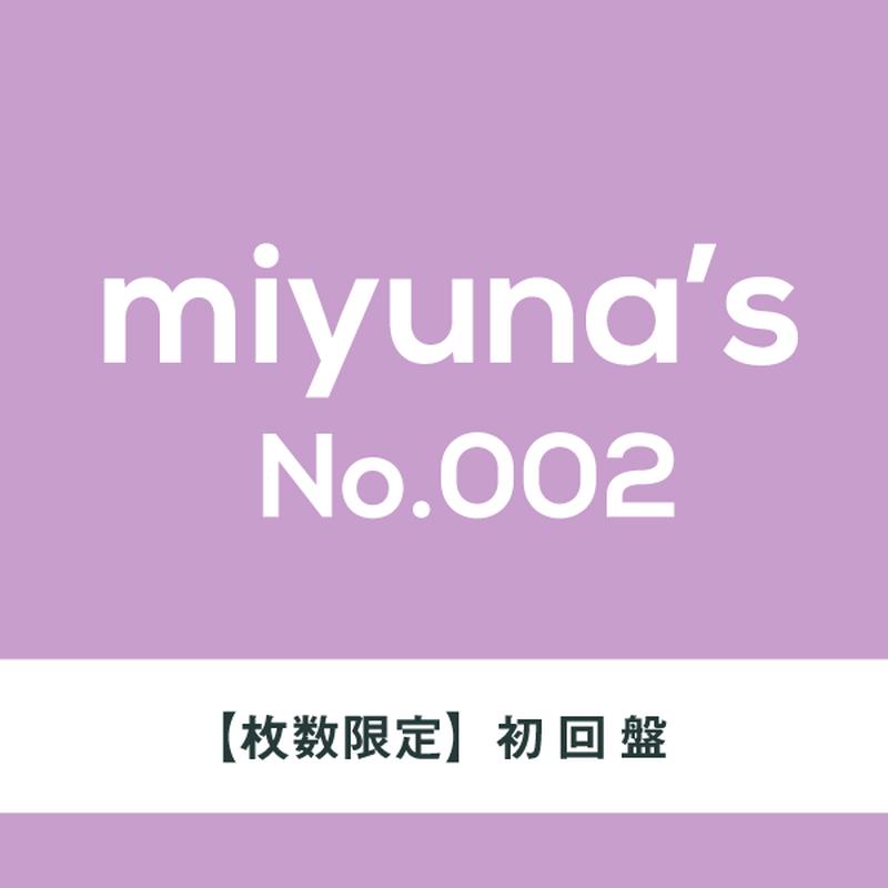 12/30〜発送開始【数量限定初回盤】『miyuna's  No.002』