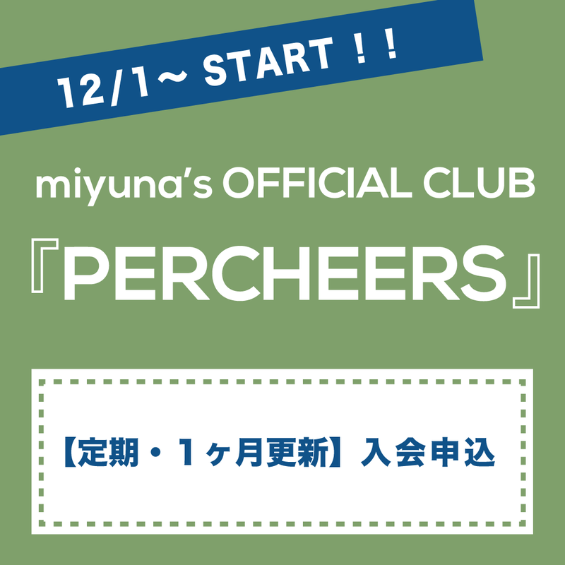 【定期/1ヶ月更新】miyuna OFFICIAL CLUB 12/1〜入会申込