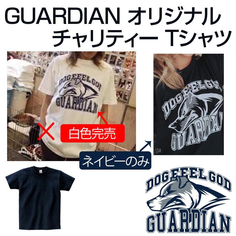 GUARDIAN オリジナル チャリティーTシャツ(ネイビー)