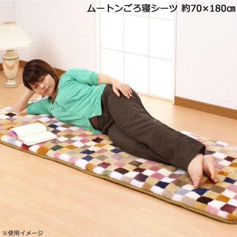 ムートン ごろ寝シーツ(約70×180cm)