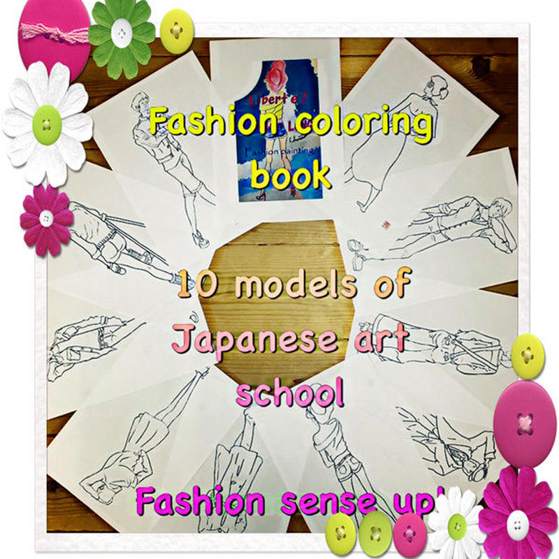 ファッション塗り絵 Fashion coloring book