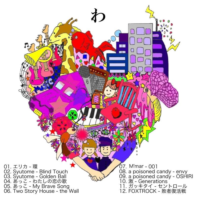 「わ」COMPILATION ALBUM