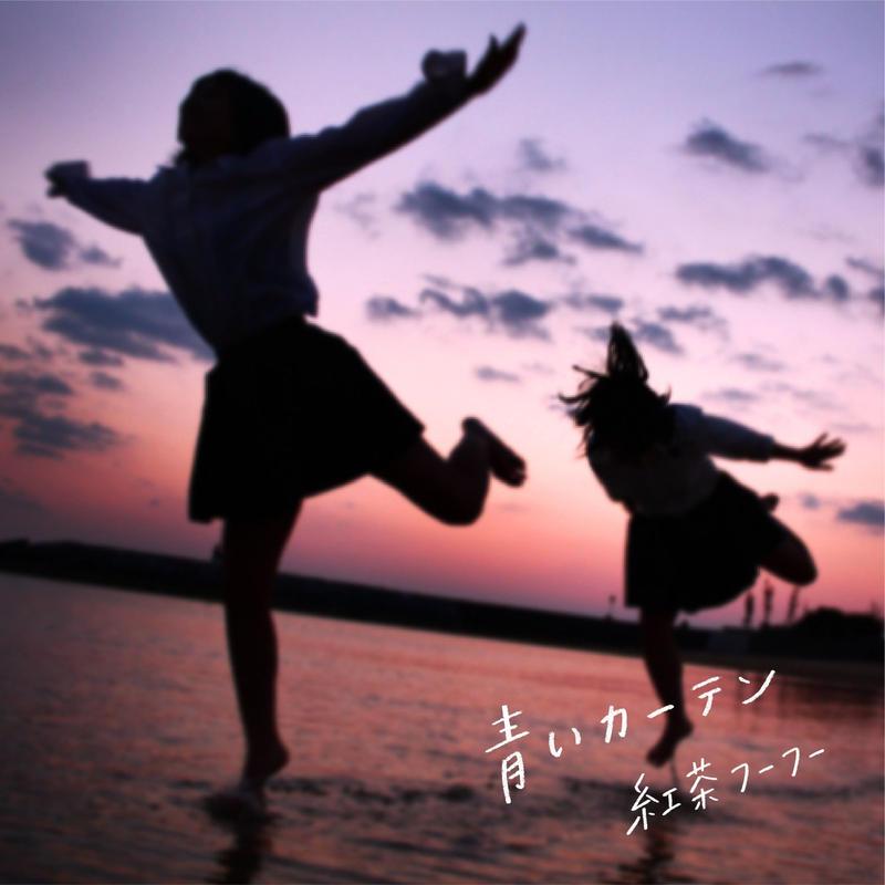CD「青いカーテン / 紅茶フーフー」