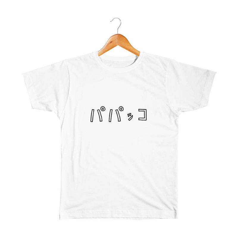 パパッコ キッズTシャツ
