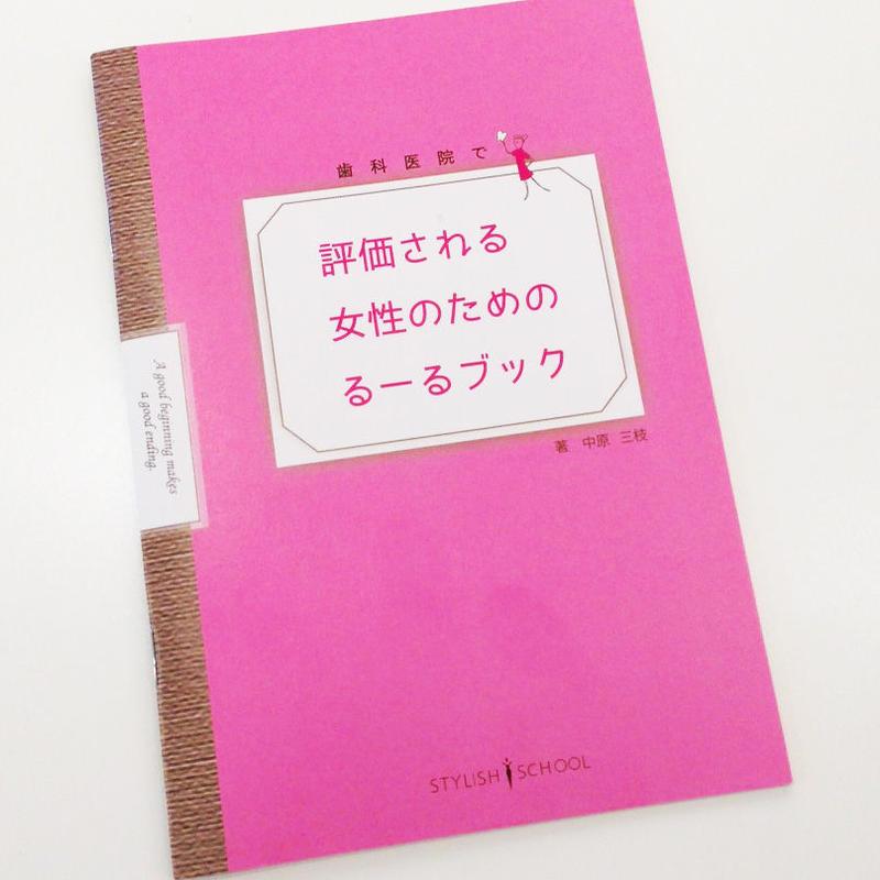 歯科医院で評価される女性のためのるーるブック10冊セット