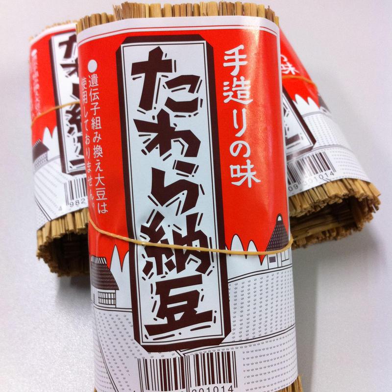 たわら納豆
