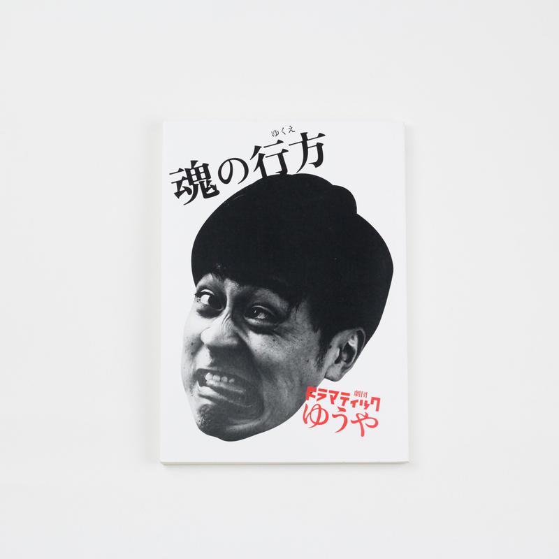劇団ドラマティックゆうや 旗揚げ公演「魂の行方」上演台本