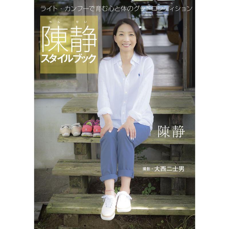 【通常版】陳静 チンセイ スタイルブック ライト・カンフーで育む 心と体のグッドコンディション