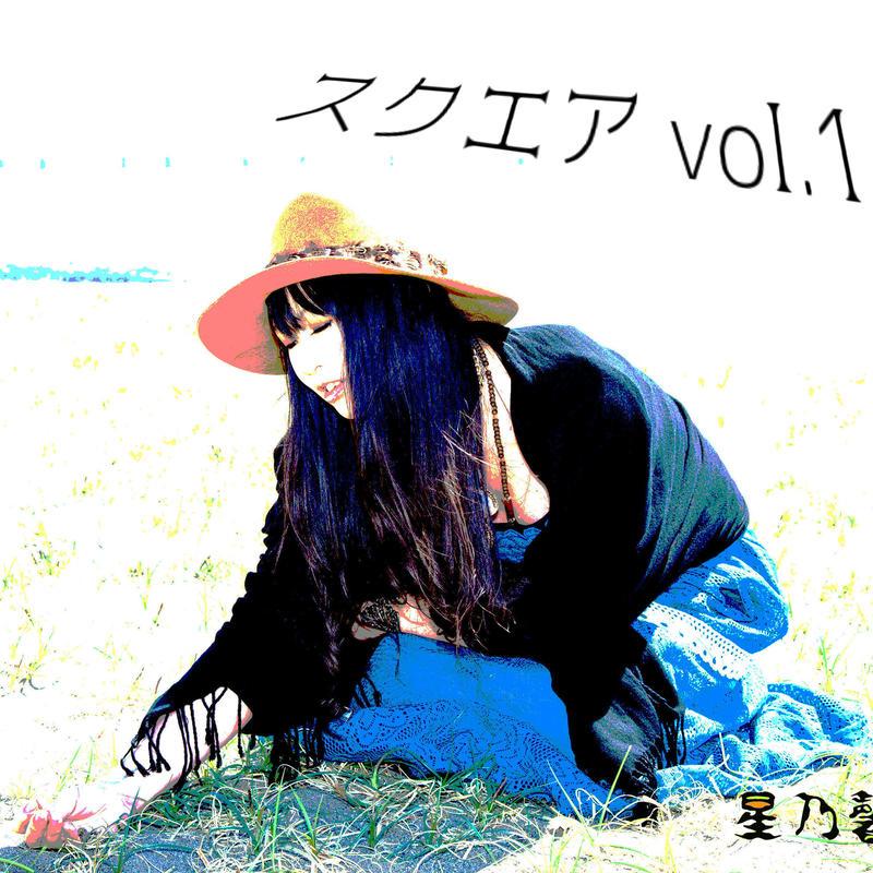 スクエア vol.1