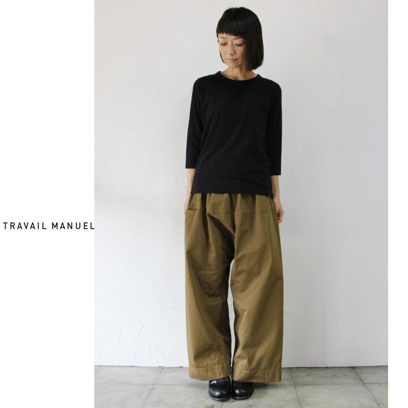 TRAVAIL MANUEL トラバイユマニュアル コンパクトチノシャムパンツ ♯キャメル、ブラック 【送料無料】