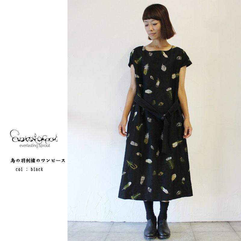 Everlasting Sprout エバーラスティングスプラウト 鳥の羽刺繍のワンピース ♯ブラック 【送料無料】
