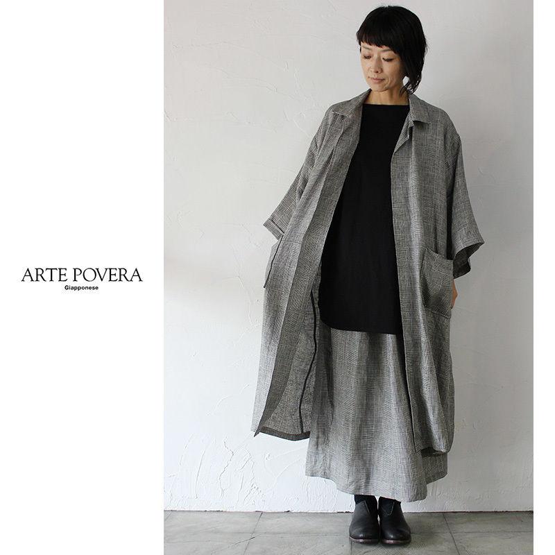 ARTE POVERA アルテポーヴェラ グレンチェックリネンガウンコート ♯生成りxブラック 【送料無料】