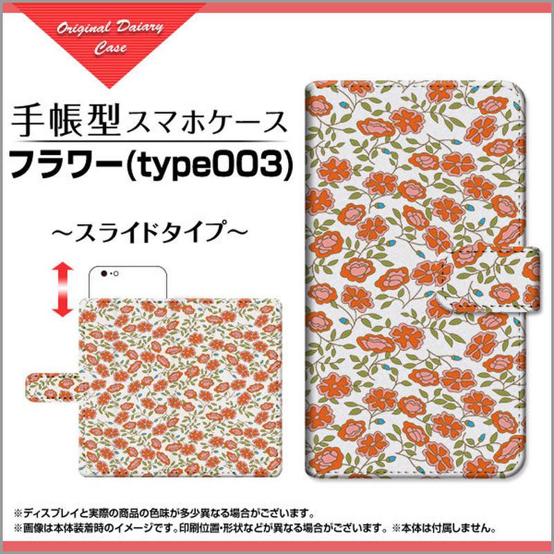 AQUOSシリーズ フラワー(type003) 手帳型 スライドタイプ 内側ホワイト/ブラウン(品番caqbook-032)