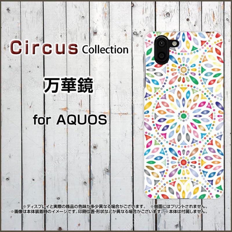 AQUOSシリーズ 万華鏡 スマホケース ハードタイプ (品番caq-068)