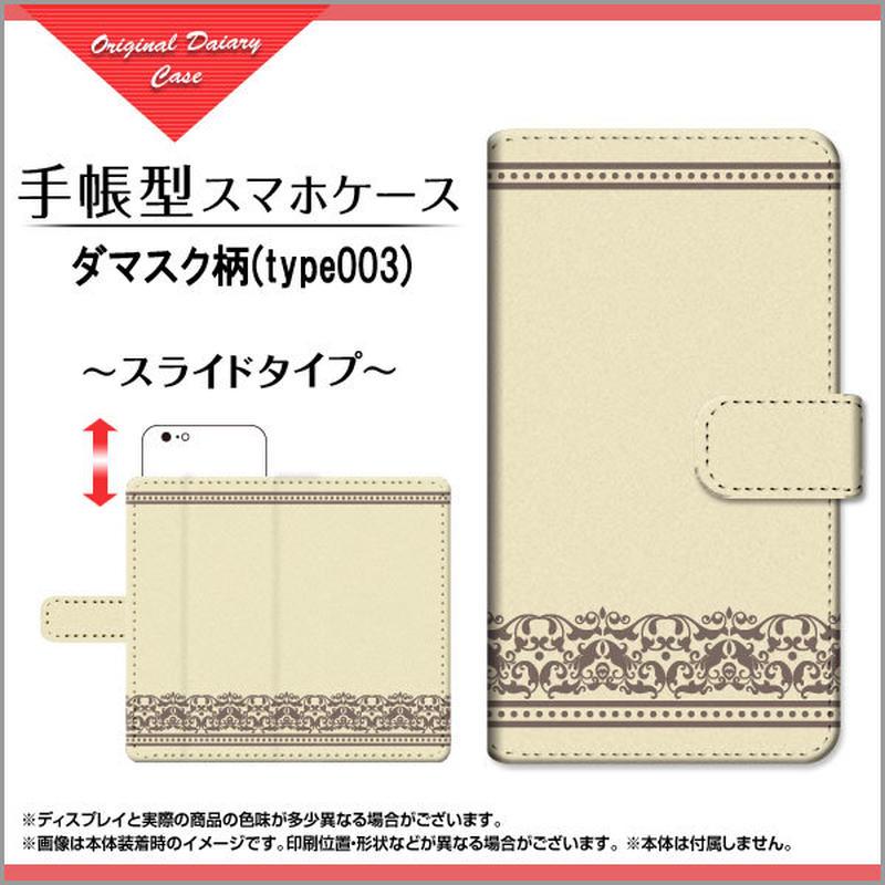 AQUOSシリーズ ダマスク柄(type003) 手帳型 スライドタイプ 内側ホワイト/ブラウン(品番caqbook-037)