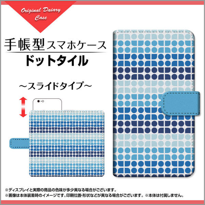 AQUOSシリーズ ドットタイル 手帳型 スライドタイプ 内側ホワイト/ブラウン(品番caqbook-022)