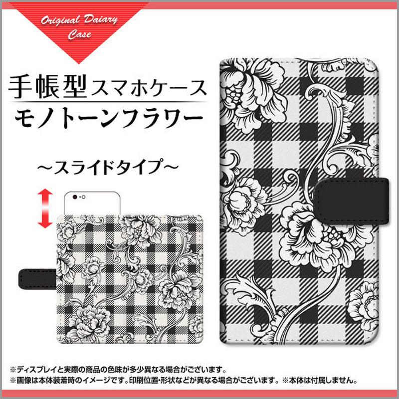 AQUOSシリーズ モノトーンフラワー 手帳型 スライドタイプ 内側ホワイト/ブラウン(品番caqbook-027)