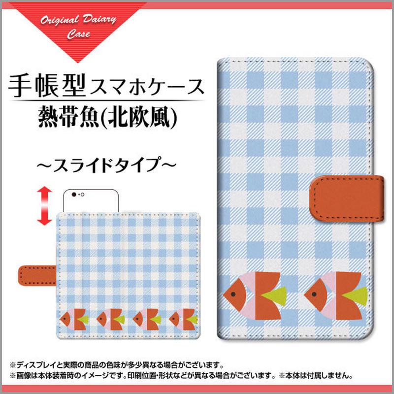 AQUOSシリーズ 熱帯魚(北欧風) 手帳型 スライドタイプ 内側ホワイト/ブラウン(品番caqbook-026)
