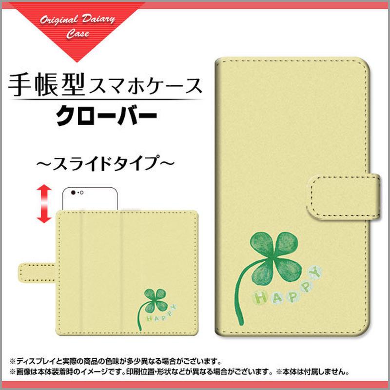 AQUOSシリーズ クローバー 手帳型 スライドタイプ 内側ホワイト/ブラウン(品番caqbook-041)