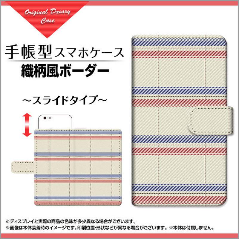 AQUOSシリーズ 織柄風ボーダー 手帳型 スライドタイプ 内側ホワイト/ブラウン(品番caqbook-017)