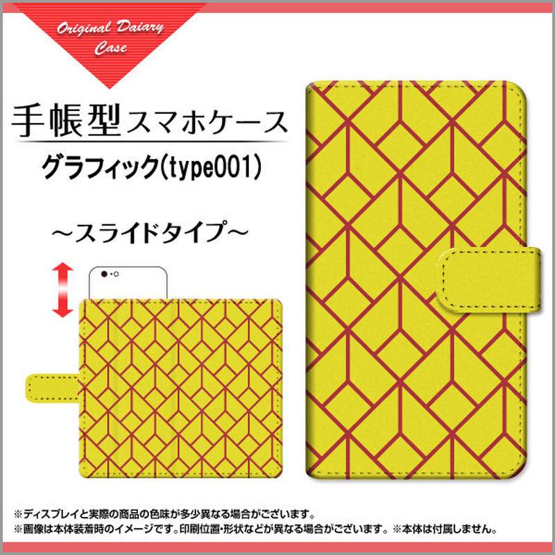 AQUOSシリーズ グラフィック(type001) 手帳型 スライドタイプ 内側ホワイト/ブラウン(品番caqbook-024)