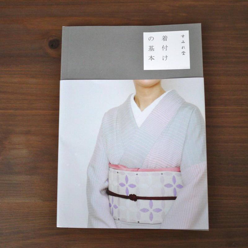 書籍「すみれ堂 着付けの基本」