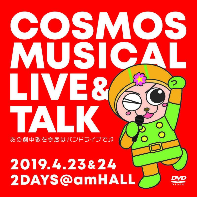 「COSMOS」MUSICAL LIVEイベント   DVD 2DAYS (2枚組)