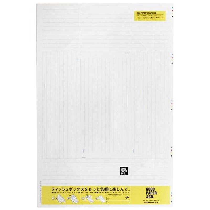 005. PAPER'S PAPER 02