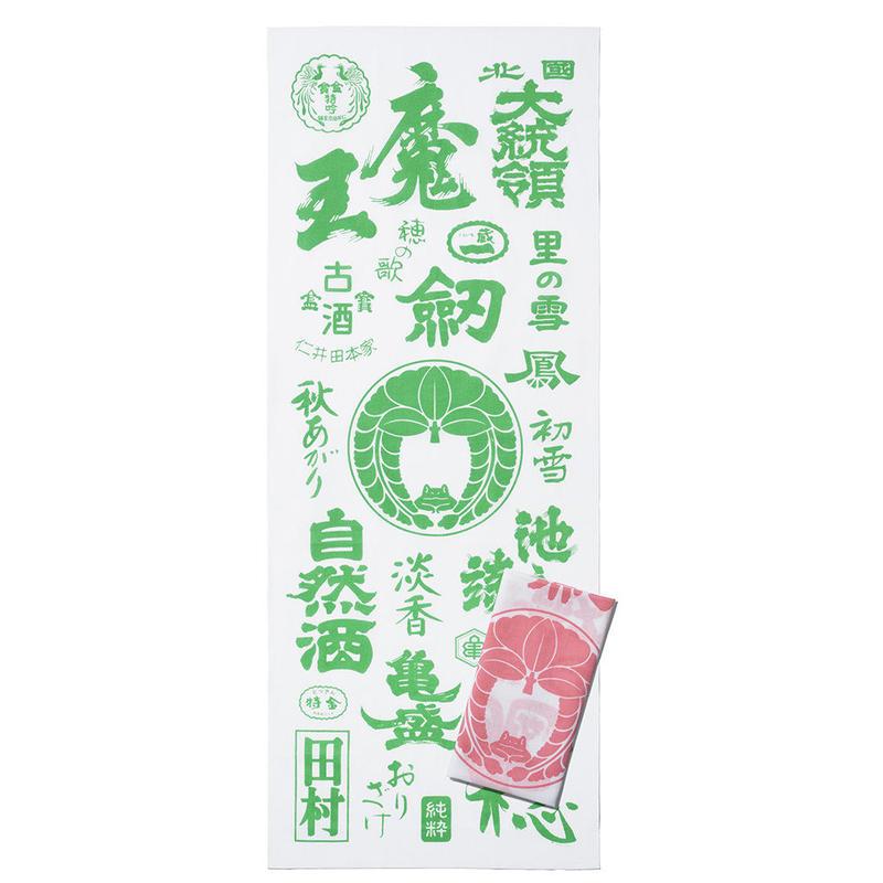 てぬぐい(緑・ピンク)