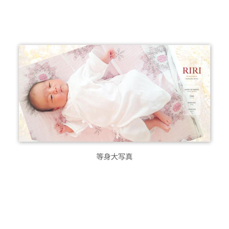 赤ちゃんの等身大アルバム