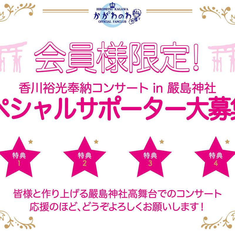 香川裕光 奉納コンサートスペシャルサポーター申し込み