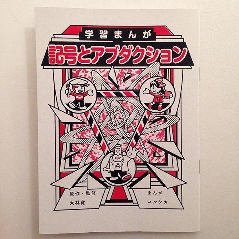 作:大林寛 漫画:コルシカ|記号とアブダクション