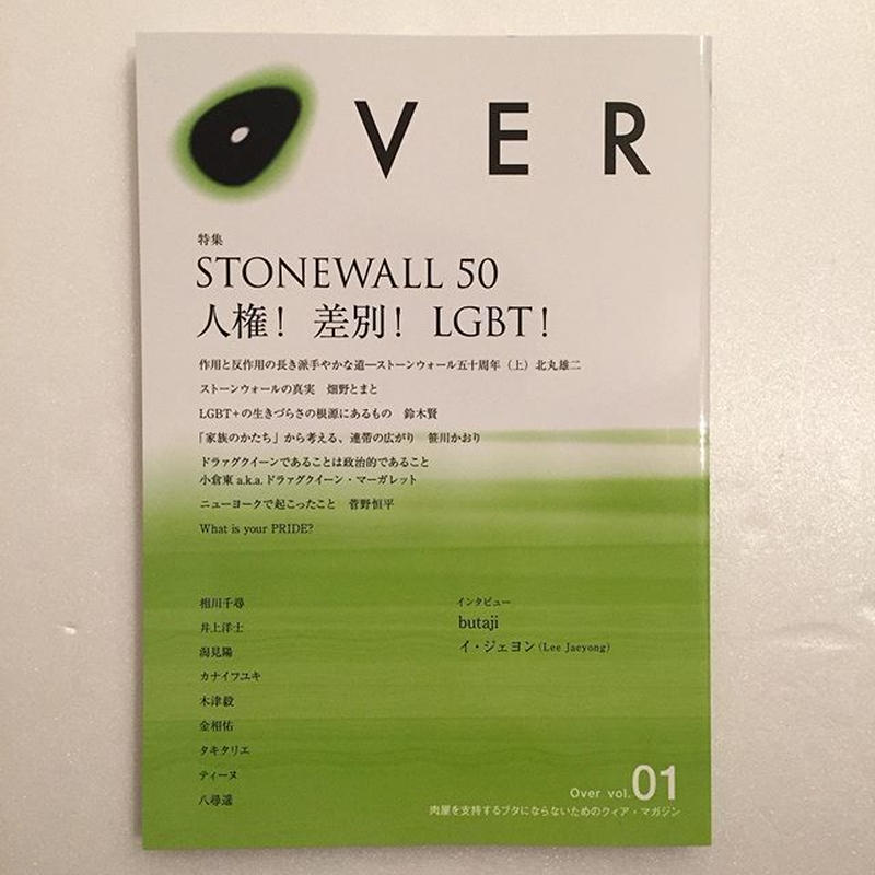 OVER vol.1