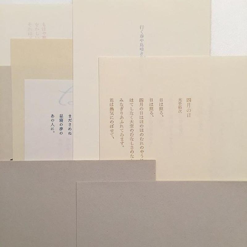 ヒロイヨミ社|ephemeral(封筒)