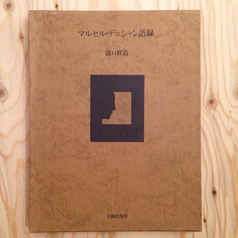 マルセル・デュシャン語録(瀧口修造訳)