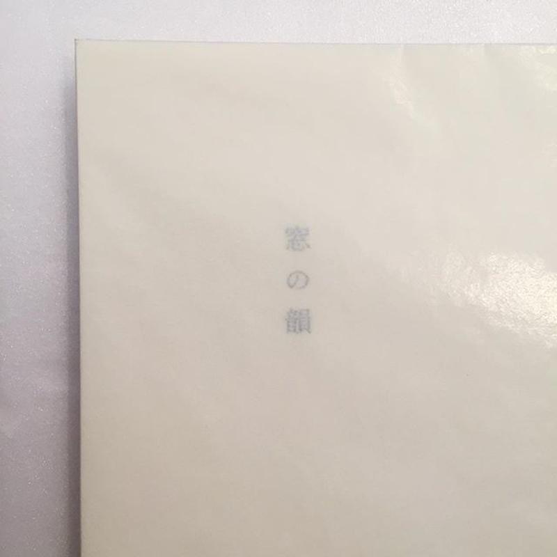 ヒロイヨミ社|窓の韻
