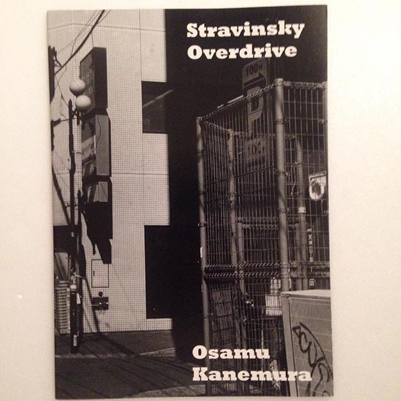 金村修|Stravinsky Overdrive