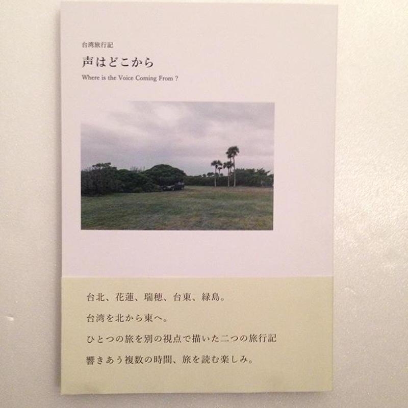 壇上遼+篠原幸宏|台湾旅行記 声はどこから