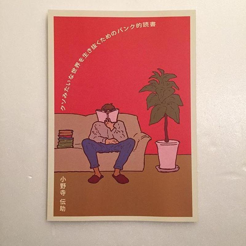 小野寺伝助|クソみたいな世界を生抜くためのパンク的読書