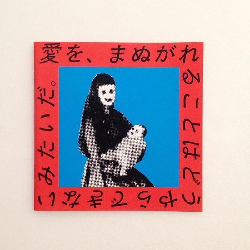 Yumiko Kikuchi|愛を、まぬがれることはどうやらできないみたいだ。