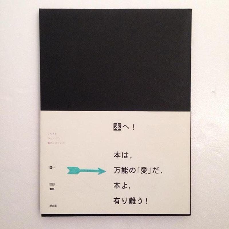 羽原粛郎|本へ!